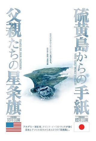 cinefagos-cartel-promo-cartas-iwo-jima1.jpg