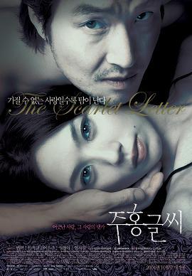 cinefagos-the-scarlett-letter-corea-poster.jpg